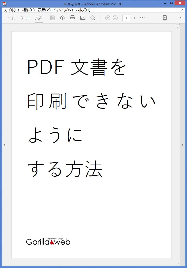 pdf ダウンロード できない よう に する