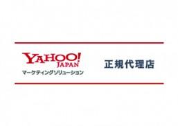 Yahoo!マーケティングソリューション(プロモーション広告)正規代理店